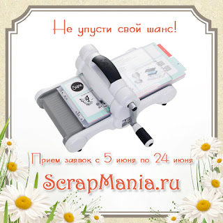 http://scrapmania.ru/news/vyigrai-big-shot-jun2015/