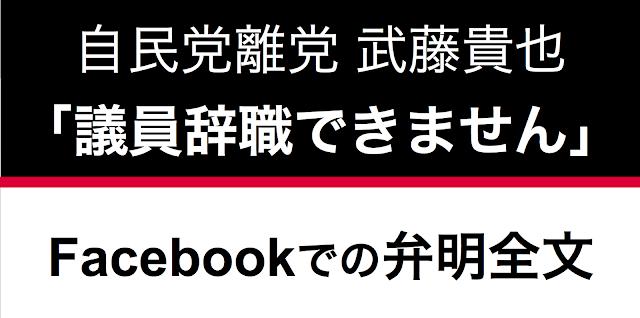 週刊文春のスクープ報道によって、自民党離党に追い込まれた武藤貴也氏が、Facebook上で弁明の投稿をしている。そもそもあった知人とのトラブルについて詳細を書き記しており、今後武藤貴也氏が知人Aを民事告訴する流れのようだ。