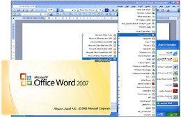 برنامج معالجة النصوص Word 2007