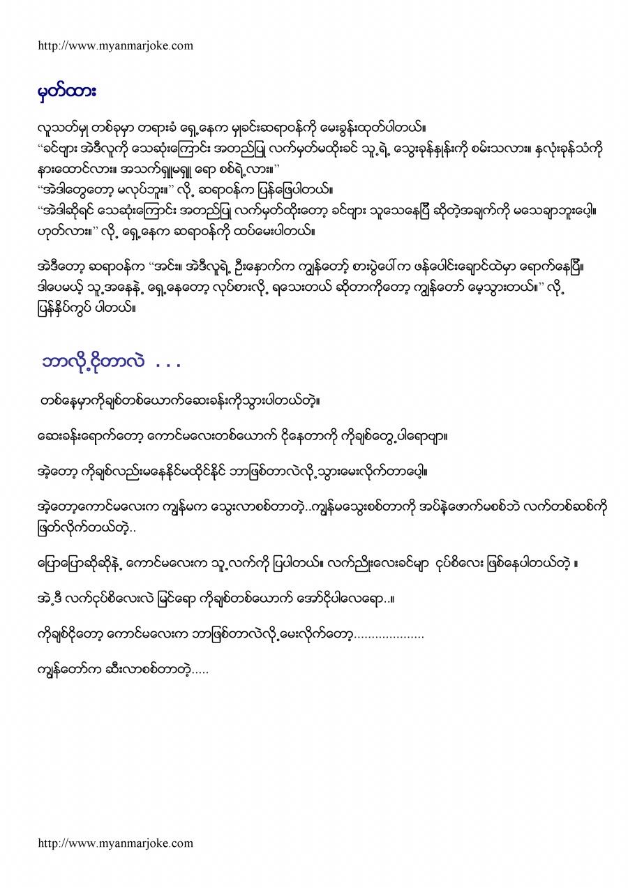 Why are you crying ??, myanmar joke