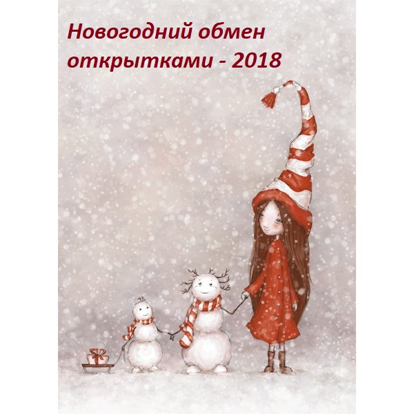Новогодний обмен открытками 2018