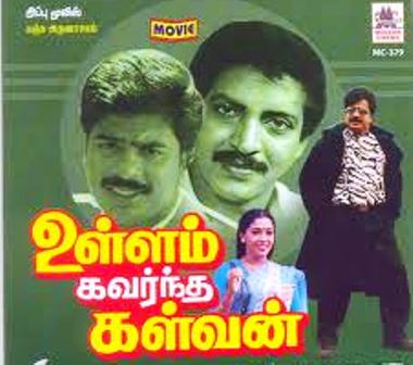 Watch Ullam Kavarntha Kalvan (1987) Tamil Movie Online