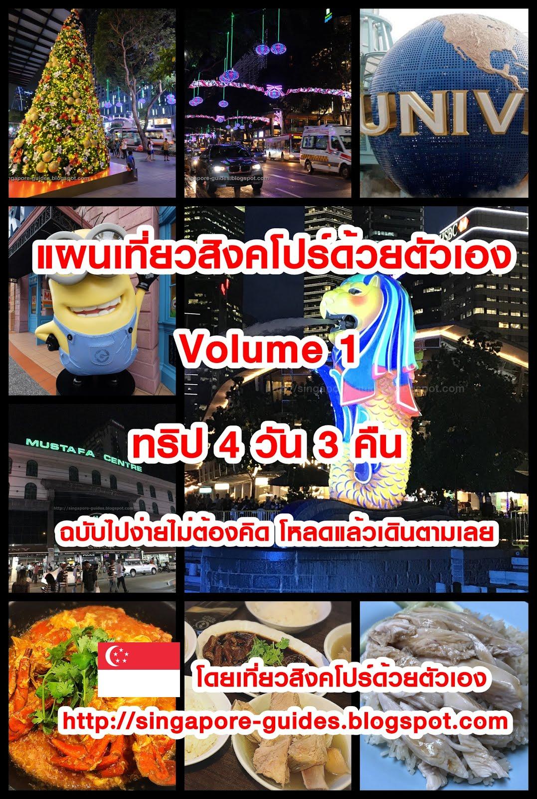 Ebook แผนเที่ยวสิงคโปร์ V.1