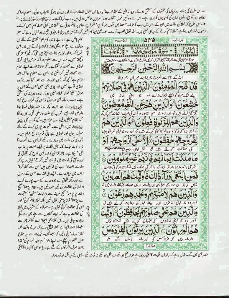 Kanzul Iman, Quran