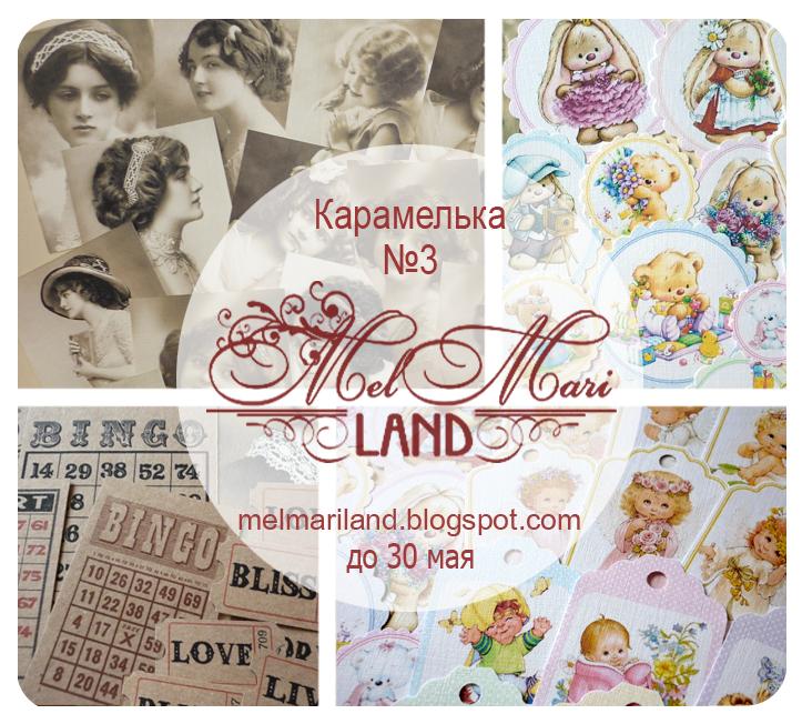 Карамелька №3 от MelMariLand до 30 мая