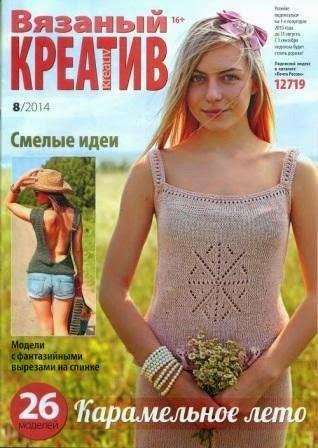 Журналы по креативному вязанию