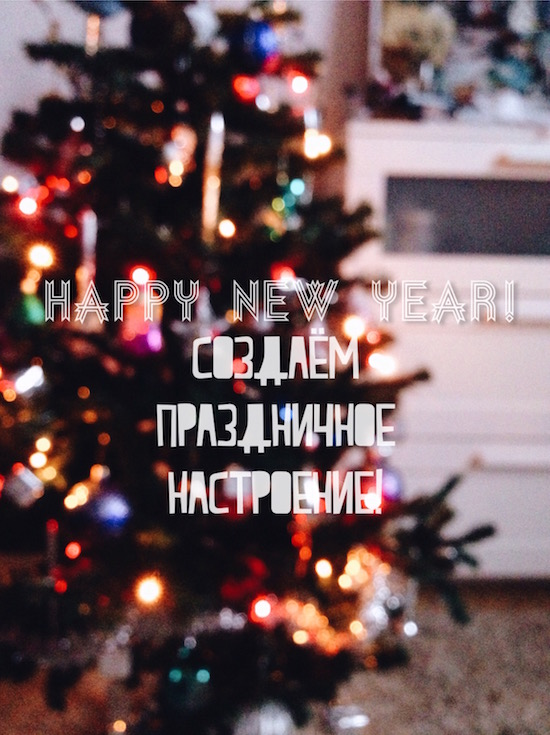 как создать новогоднее настроение