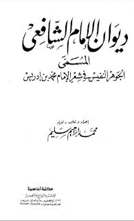 حمل كتاب ديوان الإمام الشافعي المسمى الجوهر النفيس في شعر الإمام محمد بن إدريس - تحقيق محمد ابراهيم سليم
