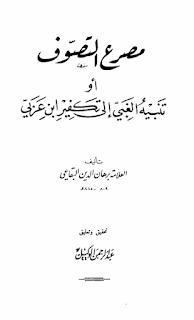 حمل كتاب مصرع التصوف أو تنبيه الغبي إلى تكفير ابن عربي - برهان الدين البقاعي