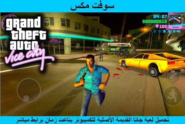 "Download vice city طھط­ظ…ظٹظ"" ظ""ط¹ط¨ط©"