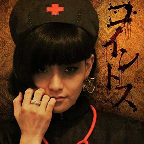 [MUSIC] 大林メディカル – コイントス (2015.01.28/MP3/RAR)