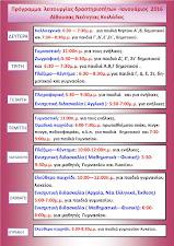 Πρόγραμμα δραστηριοτήτων 2015-16 Ενοριακής Αίθουσας Νεότητας Κοιλάδας