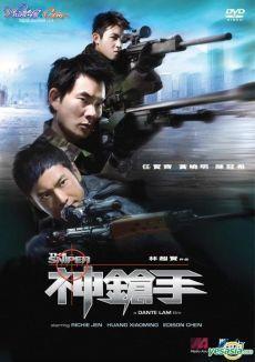 Phim Siêu Xạ Thủ - Sniper