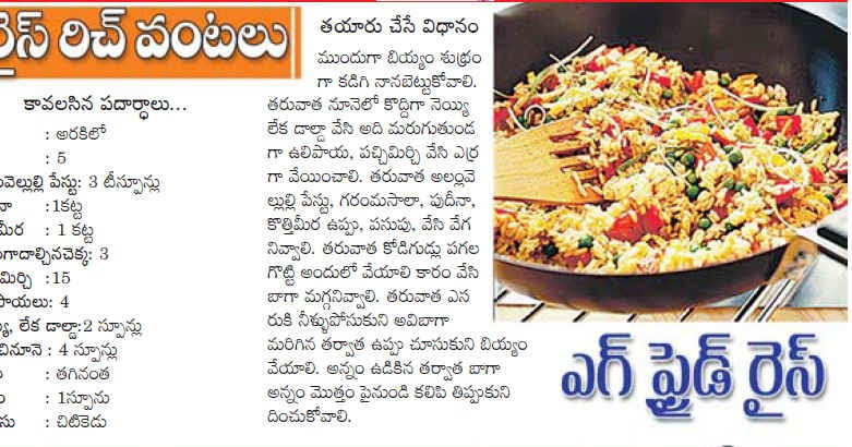 Telugu web world egg fried rice ccuart Image collections