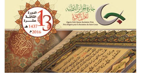 الدورة الثالثة عشر لجائزة الجزائر الدولية لحفظ القرآن الكريم وتجويده وتفسيره