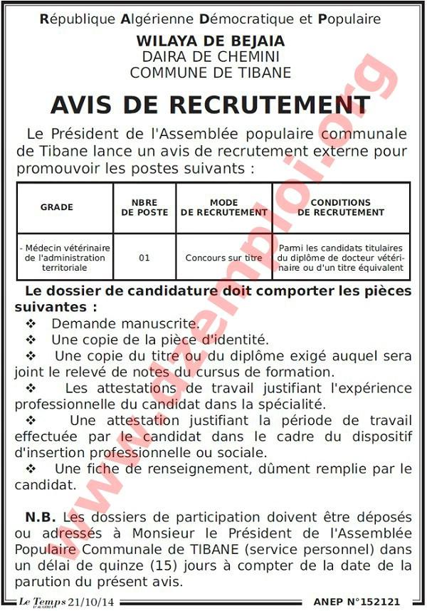 إعلان توظيف في بلدية طيبان دائرة شميني ولاية بجاية Bejaia