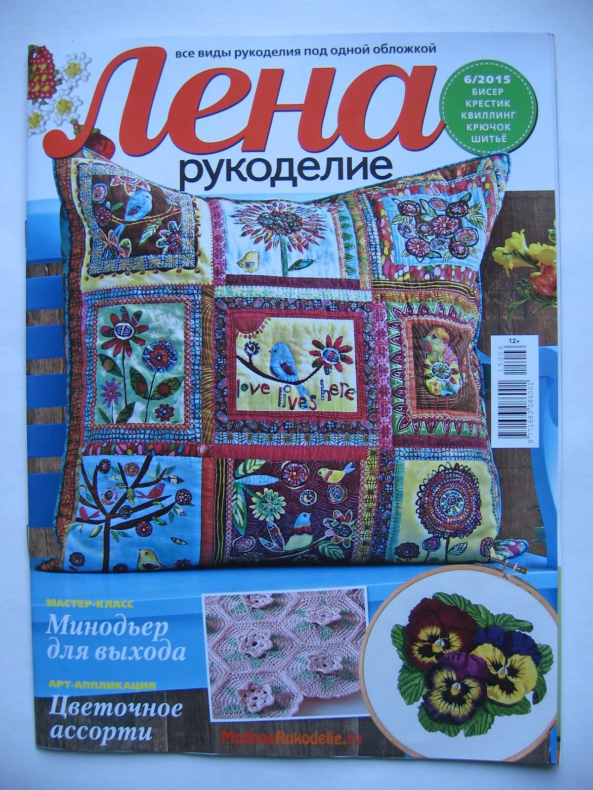 журнал лена схемы по вышивке