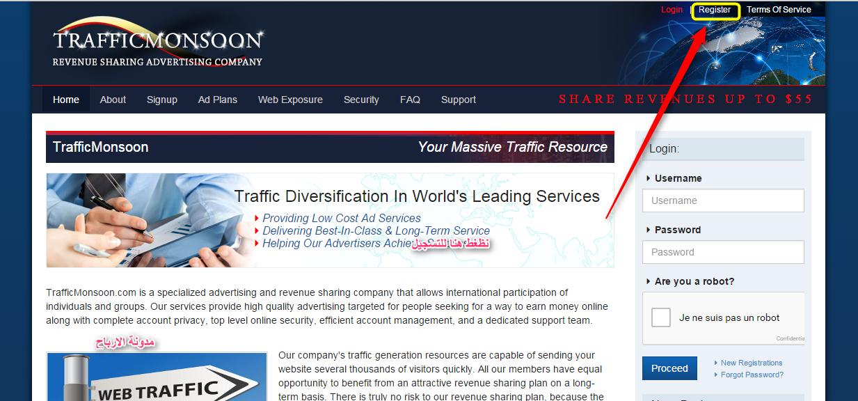 ربح المال مع العملاق TrafficMonsoon