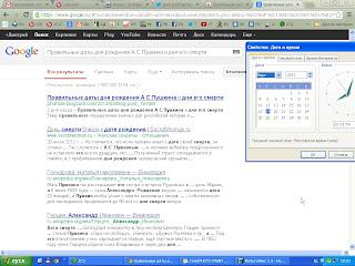 даты дня рождения А.С.Пушкина и дня его смерти google search