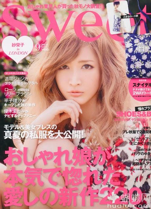 Sweet (スウィート) September 2013 Saeko 紗栄子