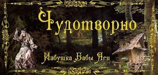 Чудотворная работа ))