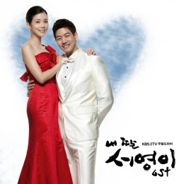 HÌnh Ảnh Diễn Viên Phim Seo Young Của Bố - My Daughter Seo Young