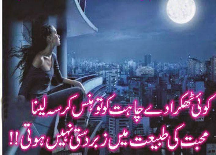 Love Wallpaper Hd Poetry : Global Pictures Gallery: Romantic Urdu Shayari Full HD Wallpapers