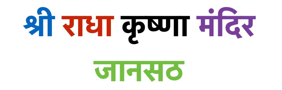 Shri Radha Krishna Mandir Jansath