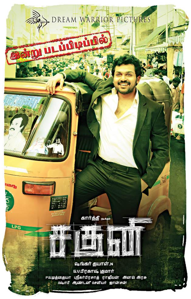 ninaithathu yaaro 2014 tamil movie mp3 songs free download