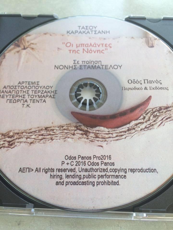 """Το cd """"Οι μπαλάντες της Νόνης"""""""