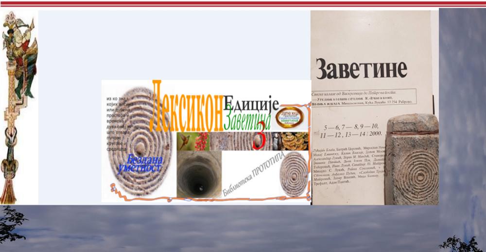 Ускоро!!  310. страна ПРОТОТИПА бескрајне Енциклопедије Едиције Заветина