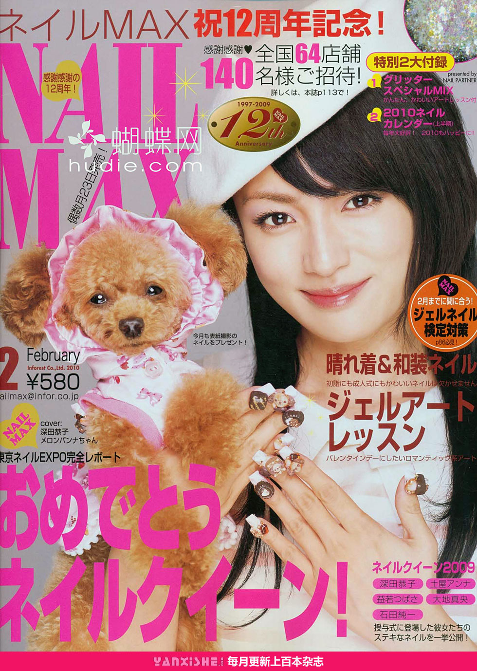 Jmagazine scans archives nail max download nail max february 2012 japanese nail art magazine scans prinsesfo Image collections