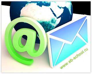 Email маркетинг.