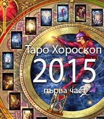 Таро хороскоп 2015 по число на съдбата и карта за годината