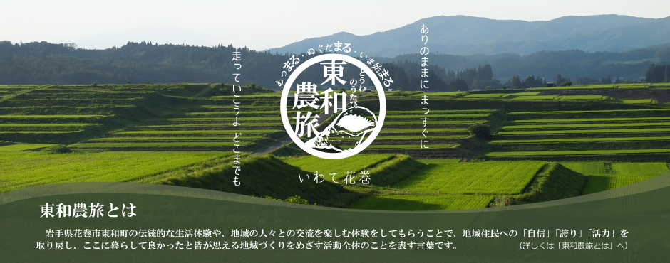 農業体験宿泊・東和農旅