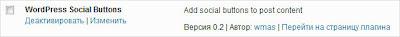 активизация плагина WordPress Social Buttons в панели управления WordPress из раздела Плагины