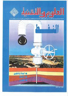 مجلة العلوم والتقنية : النفط