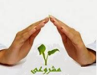 مشروع ناجح و ارباحه مضمونة