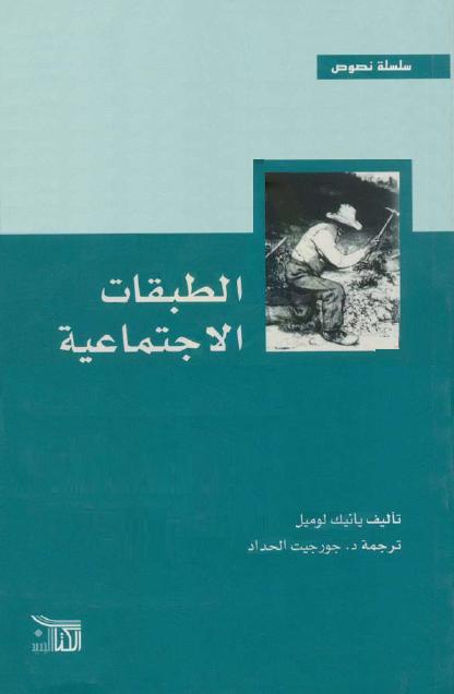 الطبقات الإجتماعية - يانيك لوميل pdf