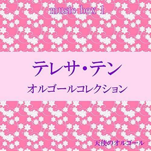 [Album] 天使のオルゴール – テレサ・テン オルゴールコレクション (2015.08.19/MP3/RAR)