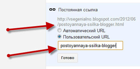 Postoyannaya ssilka v redaktore Blogger