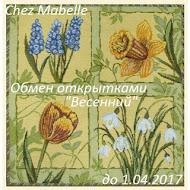 """Обмен """"Весна"""" у Марины!"""