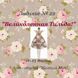 """Задание № 22 """"Великолепная Тильда!"""""""