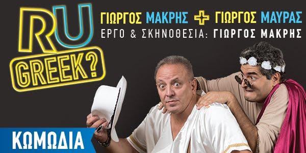 """RU GREEK ?"" γιώργος + γιώργος - Η Θεατρική κωμωδία στην Φλώρινα 16 Νοεμβρίου"