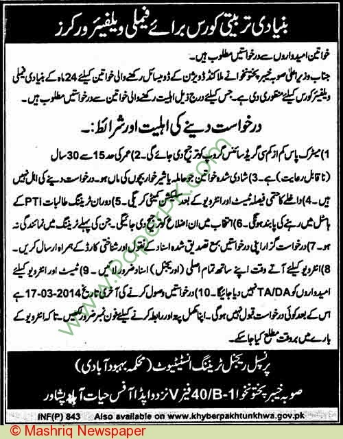 Family Welfare Workers Peshawar Offering Training Courses 2014