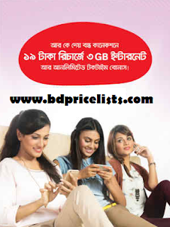 Airtel Inactive Bondho Sim Offer! Free 3GB Internet & Special Call Rates