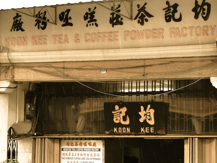 koon kee traditional penang white coffee factory in penang