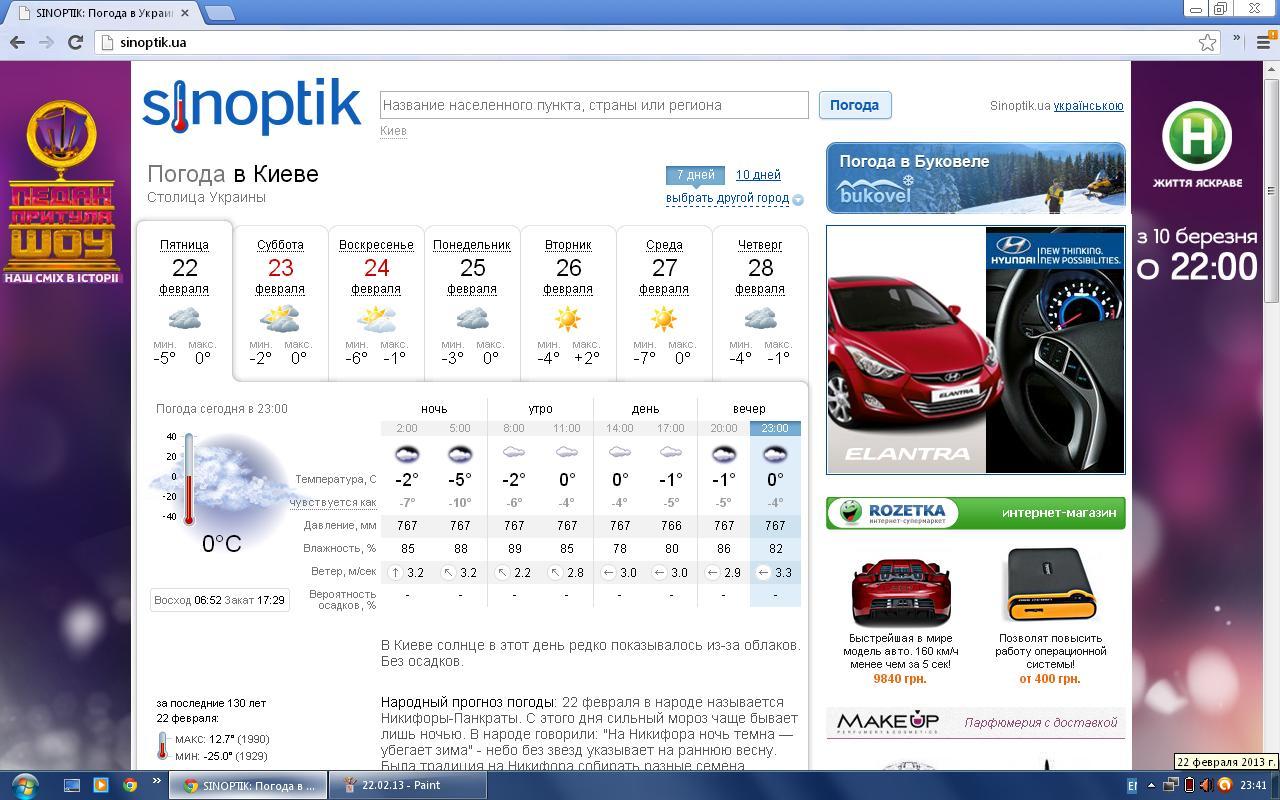 Погода в москве на 09 мая