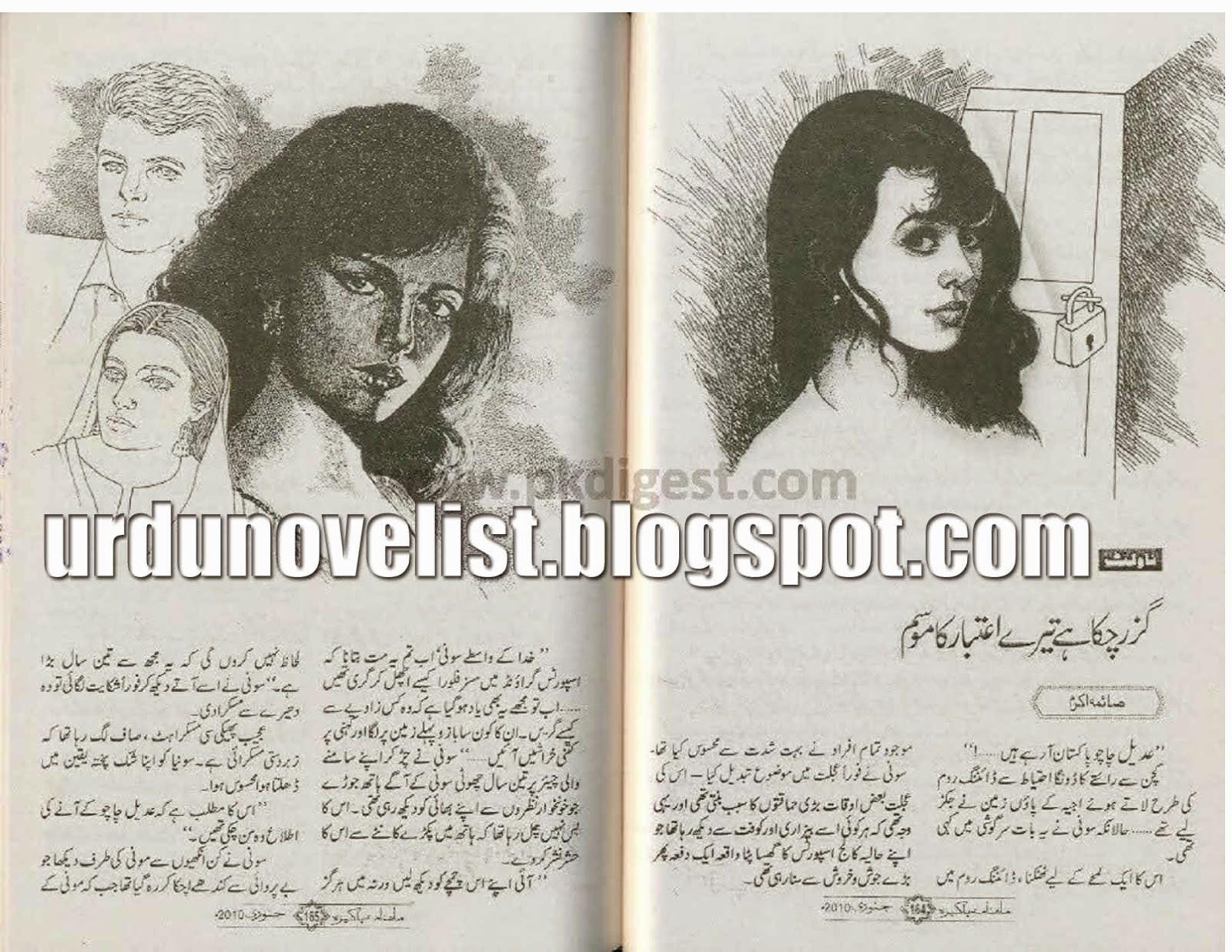 Guzar Chuka Tere Aitbaar Ka Mausam By Saima Akram Chaudhary