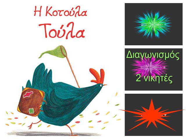 Κερδίστε 2 αντίτυπα από το παραμύθι η κοτούλα Τούλα